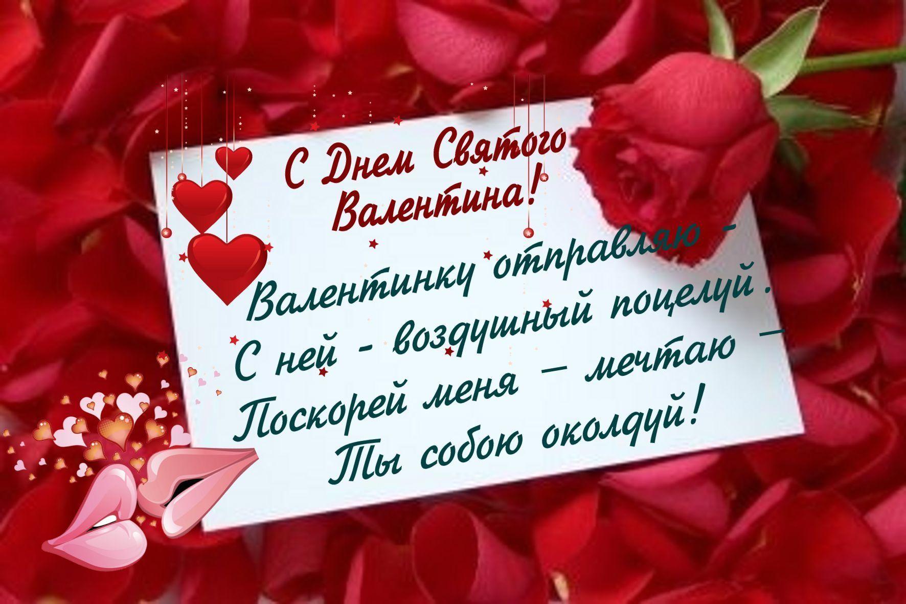 Подарки на день Святого Валентина идеи