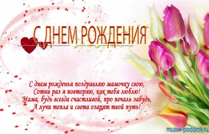 Поздравления для мамы на день рождения от сына