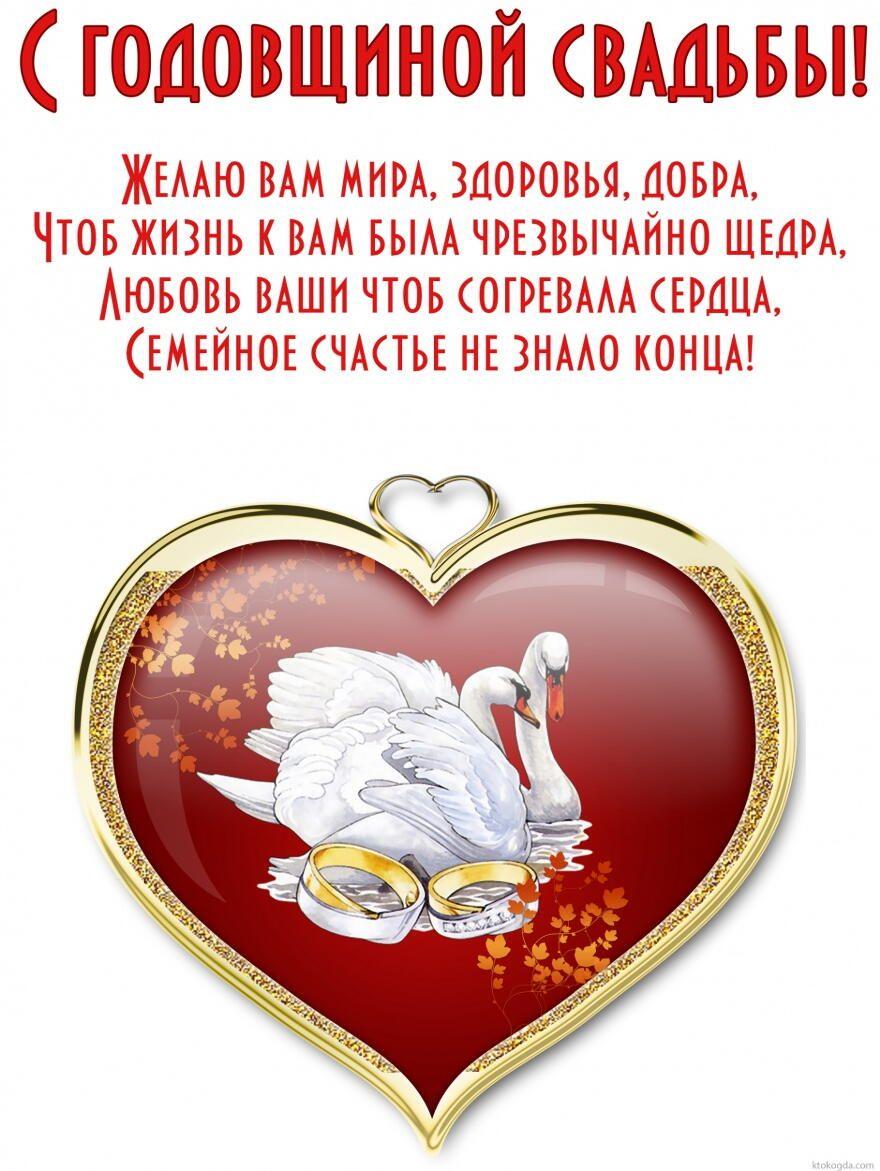 Открытки с годовщиной свадьбы 1 2 3 года поздравление стихотворение красивые картинки анимации