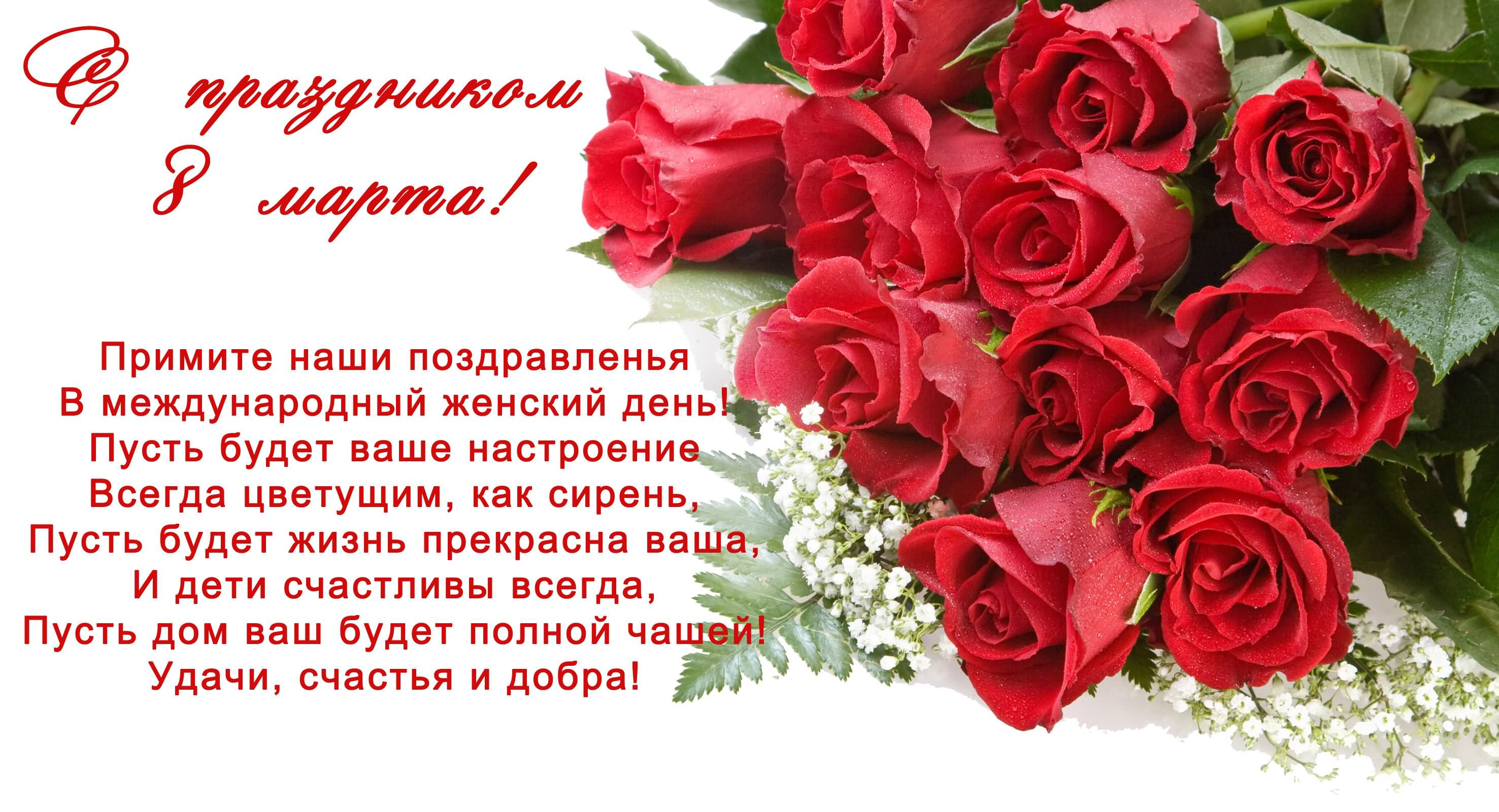 Поздравления с 8 Марта - Поздравок 534