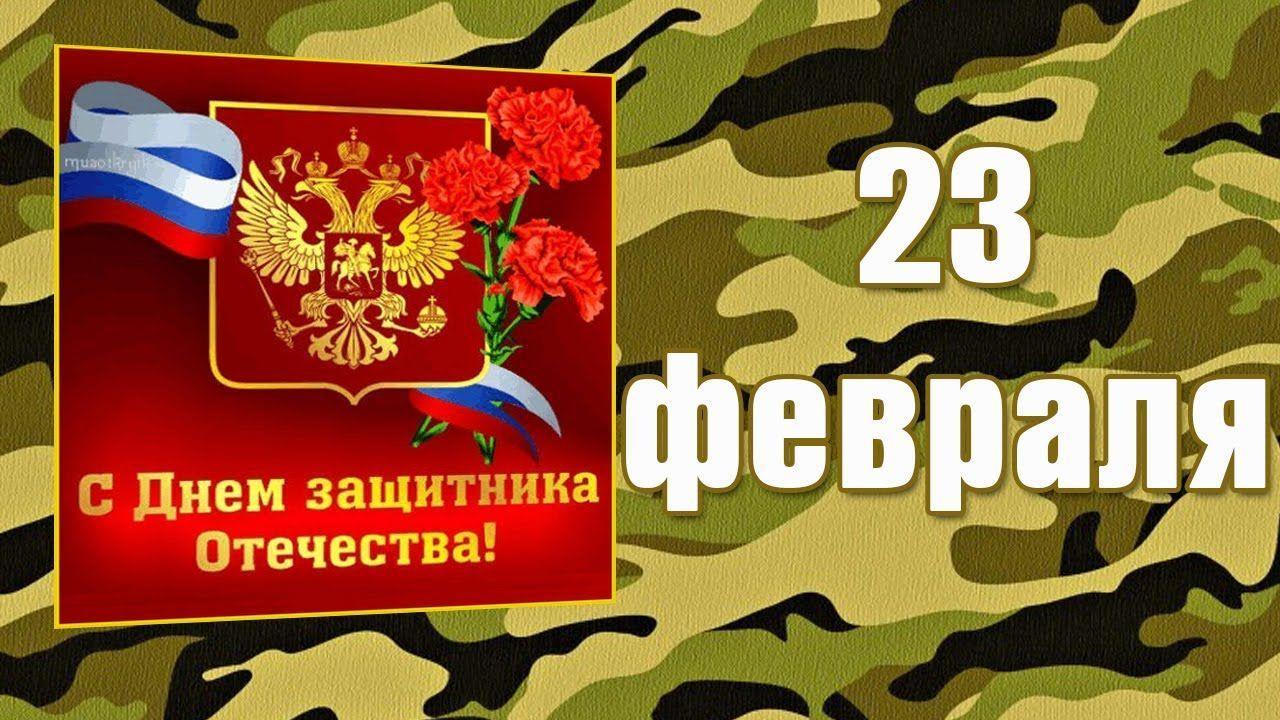 23 февраля поздравления скачать что подарить подарки мужчине военный