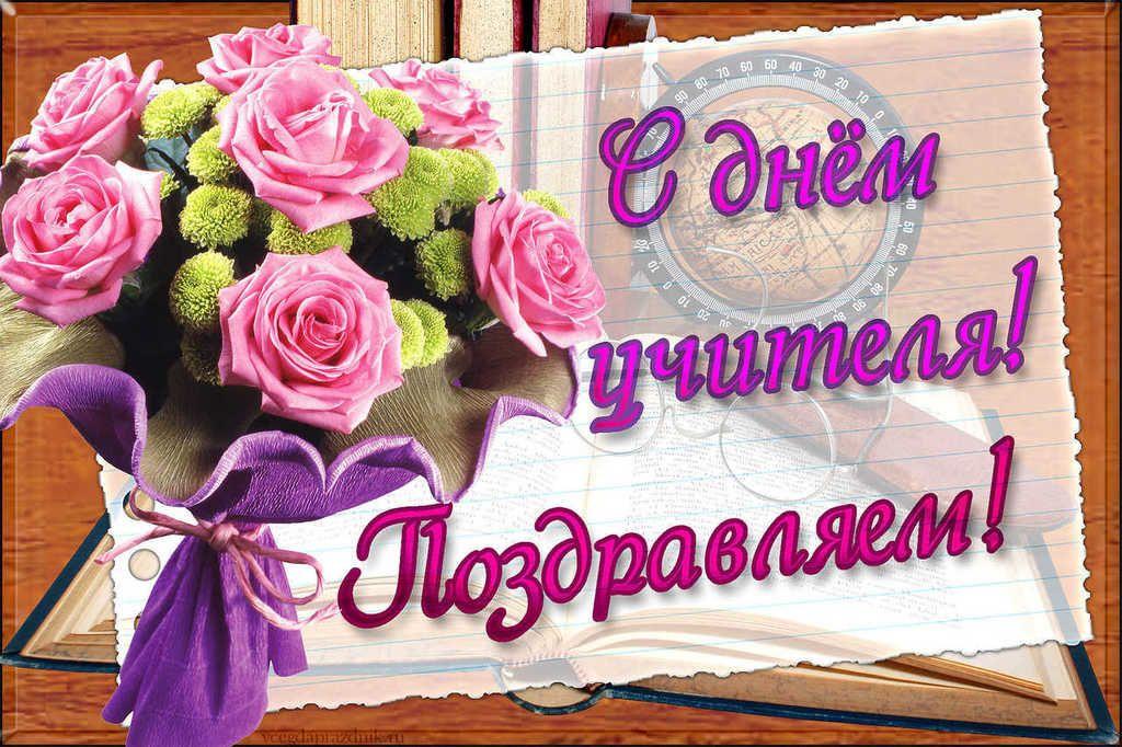 Поздравления с днем рождения учителю картинки открытки бесплатно
