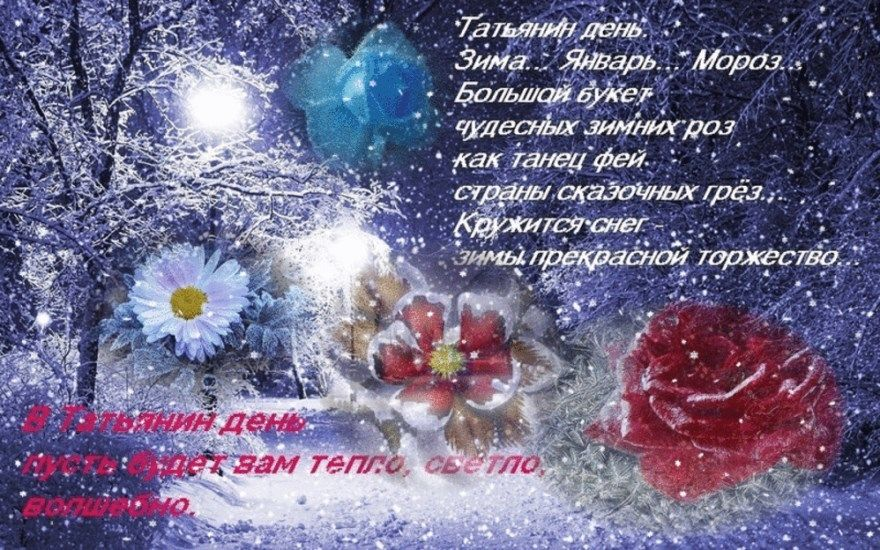 Поздравления с днем студента - 25 января. Поздравьте своих друзей, знакомых, студентов, Татьян с праздником красивыми открытками, картинками.