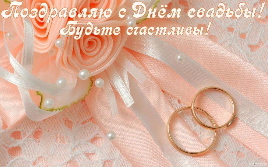 Поздравьте молодоженов С Днем Свадьбы красивой открыткой, картинкой с красивыми поздравлениями в прозе, в стихах.