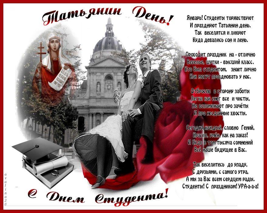 25 Января Татьянин день поздравления картинки открытки