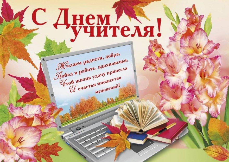 Поздравления с днем учителя картинки открытки скачать