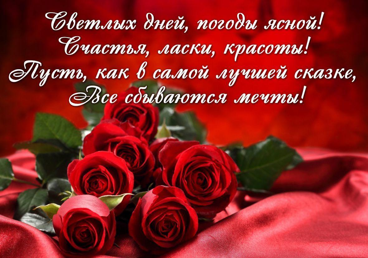 Пожелания любимым в картинках и стихах. Отправьте красивое пожелание с любовью родителям и вторым половинкам. Бесплатно и без регистрации.