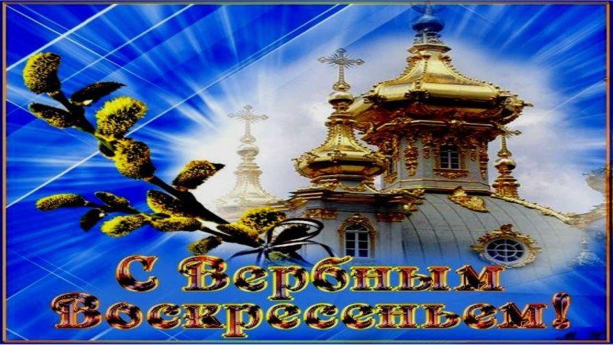 Православное Вербное воскресенье 2019 праздник стихи