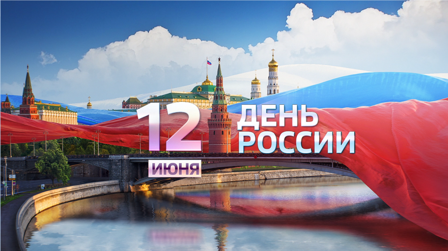 Праздничные дни в России картинки открытки фотографии бесплатно