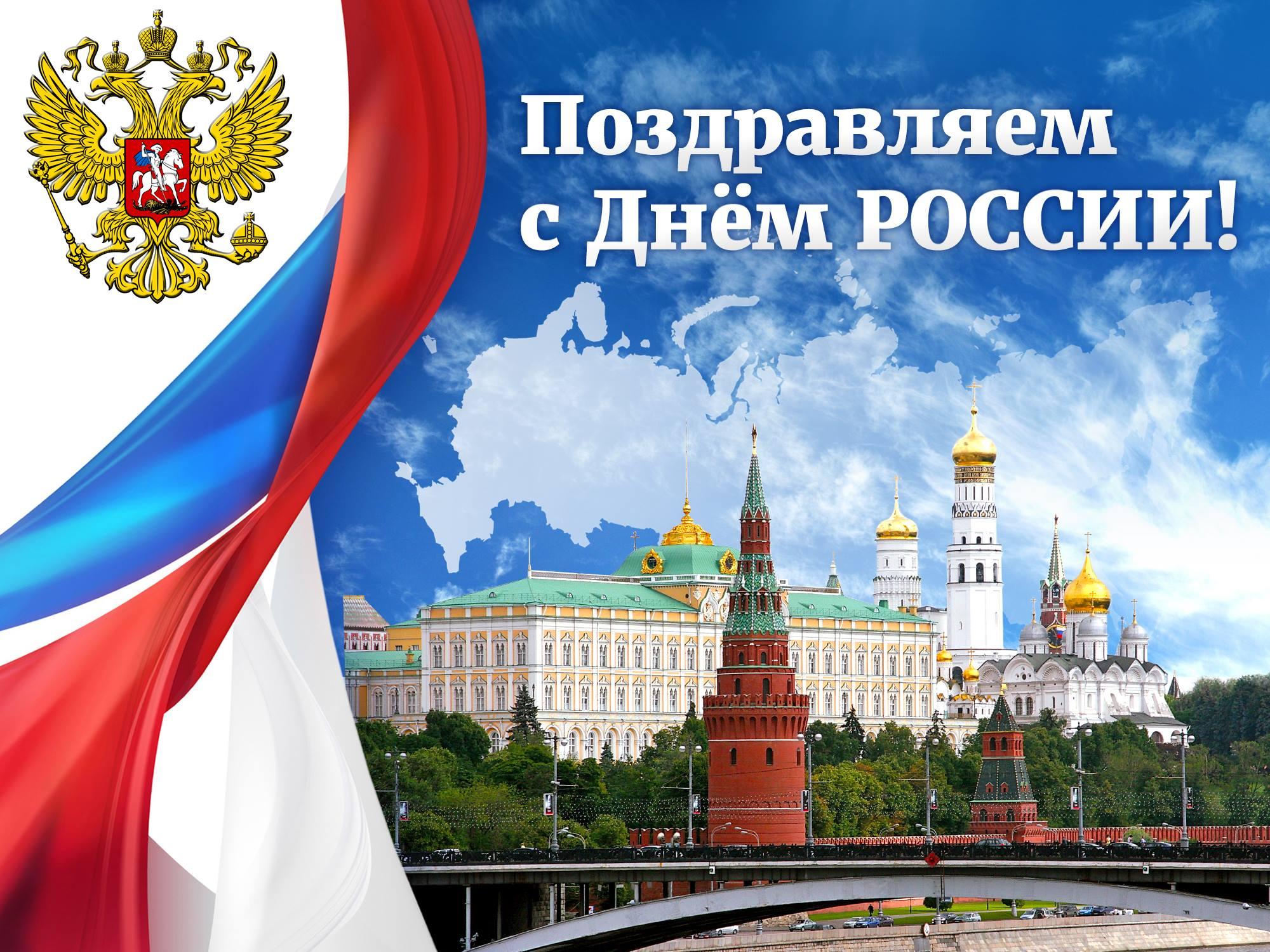 Праздник День России картинки открытки поздравления 12 июня