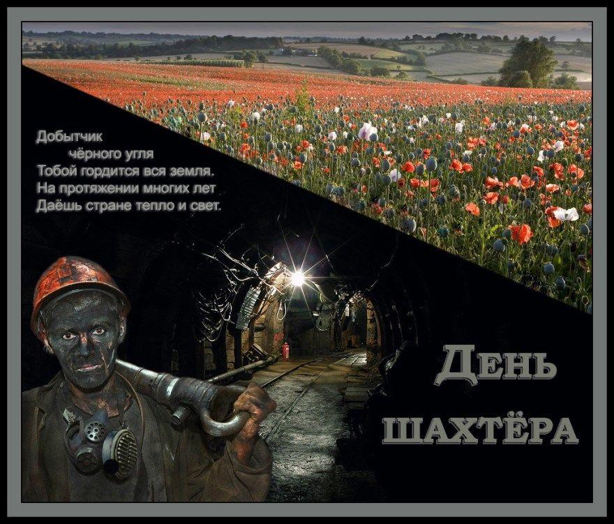 сгущенки можно поздравления с днем шахтера прикольные открытки носит красно-белую