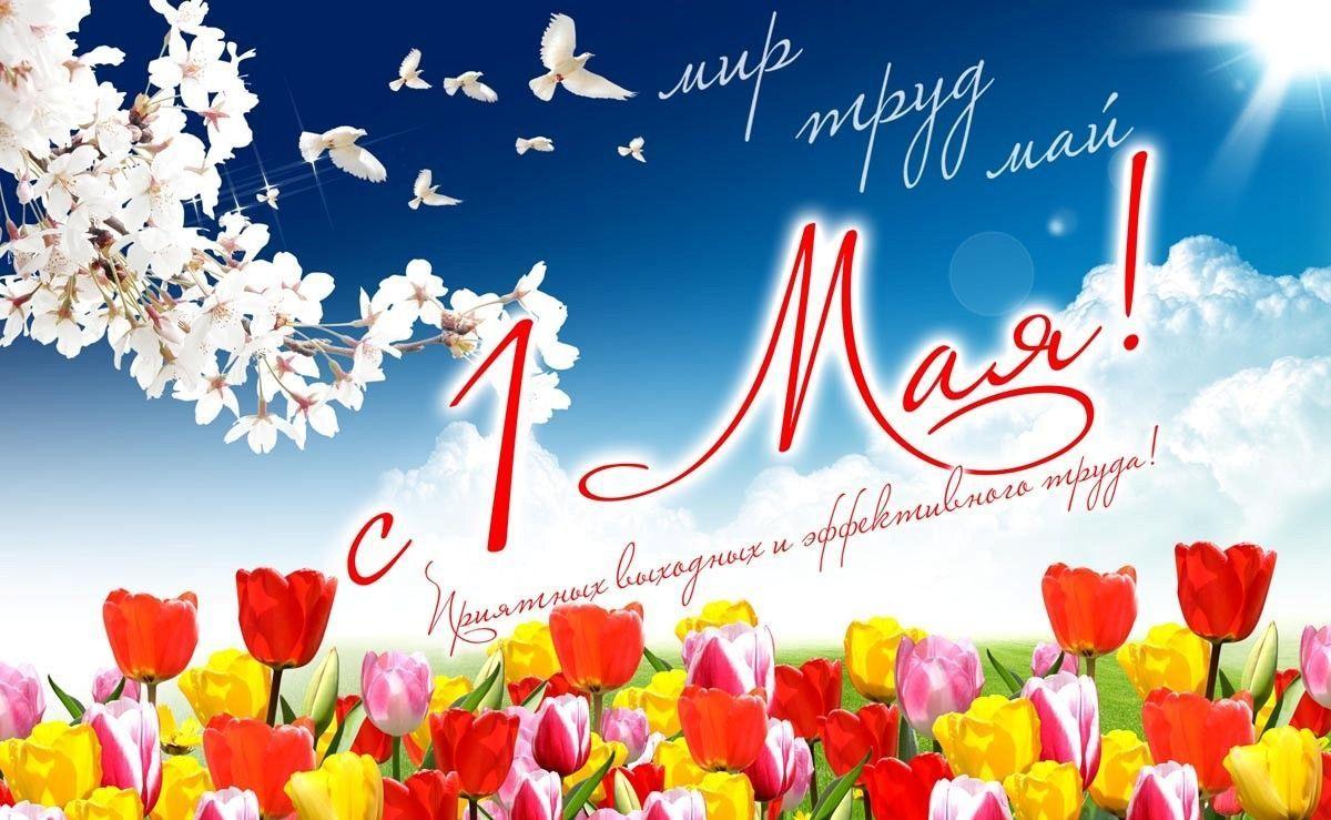 1 мая праздник весны и труда картинки открытки бесплатно