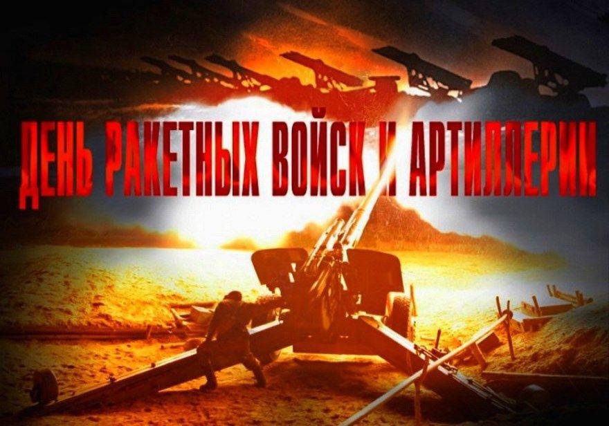 Праздник день артиллерии в России - 19 ноября. Красивые картинки, открытки, поздравления с праздником.