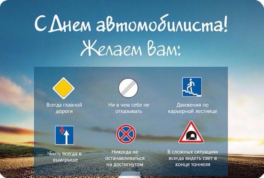 День автомобилиста открытки картинки поздравления