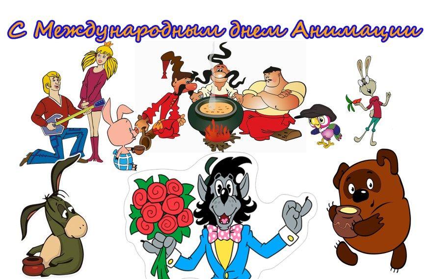 День анимации день рождения открытки картинки