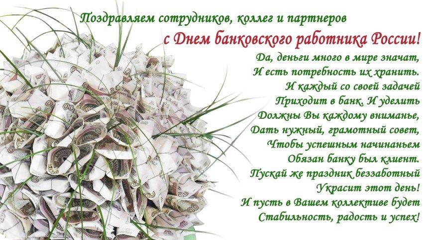 День банковского работника в 2020 году, в России отмечают - 2 декабря. Красивые открытки, картинки, поздравления к празднику.