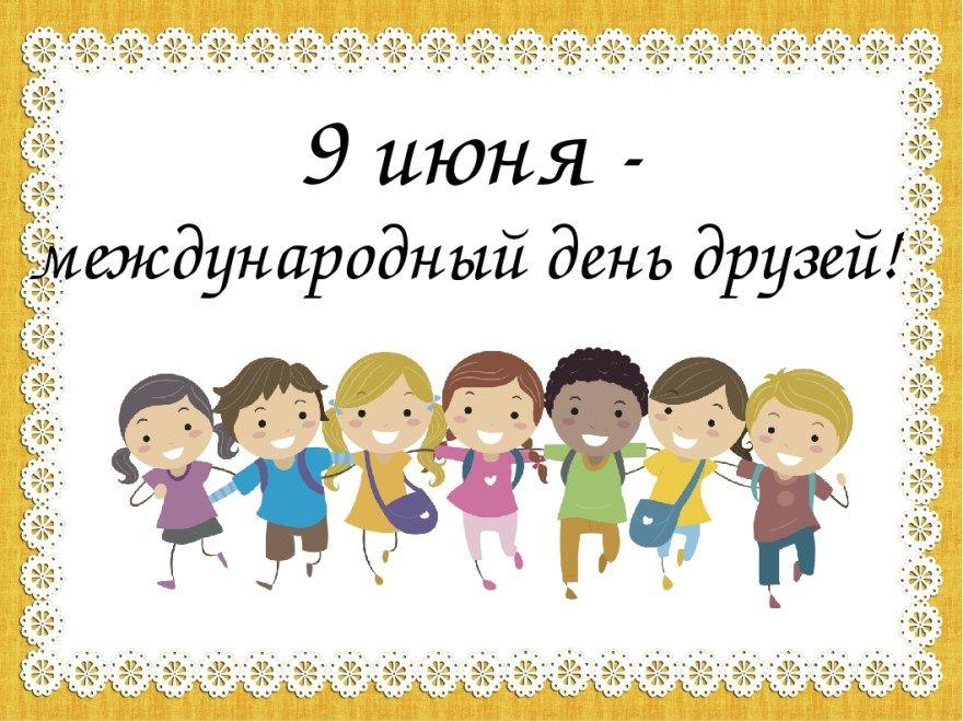Праздник день друзей России картинки открытки