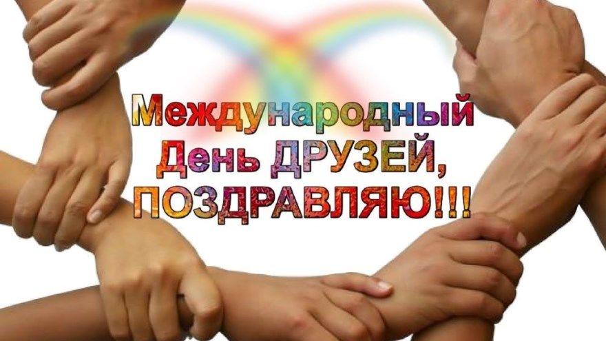 Международный день друзей 9 июня скачать бесплатно