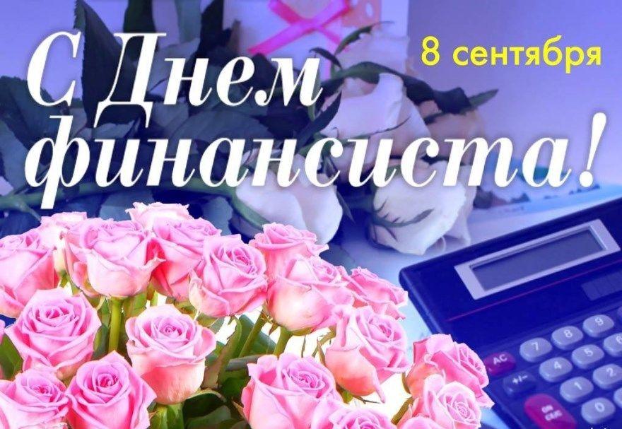 День финансиста в России в 2020 году какого числа? Ответ найдете у нас на странице. Красивые, прикольные картинки, открытки, поздравления.
