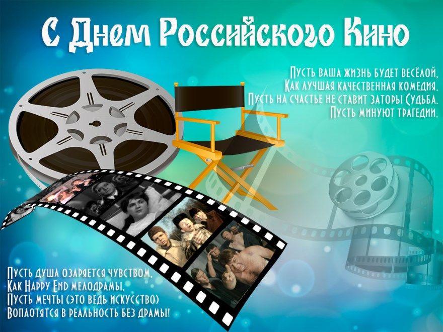День кино России 2019 какого числа