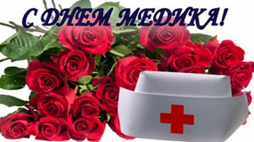Какого числа день медицинского работника России