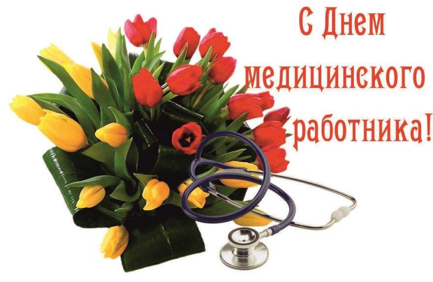Красивые картинки днем медицинского работника анимации прикольные