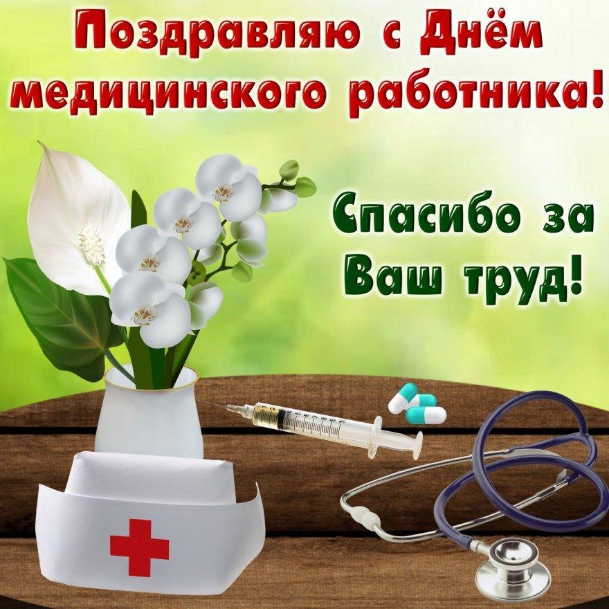 Открытки днем медицинского работника бесплатно скачать красивые
