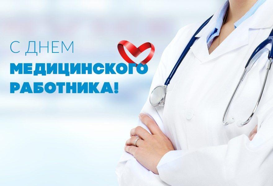 Скачать с днем медицинского работника бесплатно поздравления