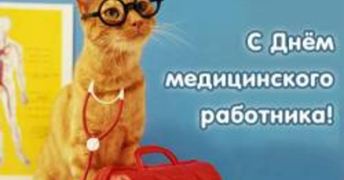 Смешные картинки поздравления днем медицинского работника
