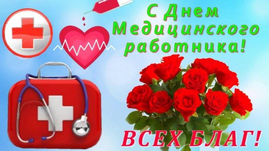 День медицинского работника в России когда отмечаю 2020