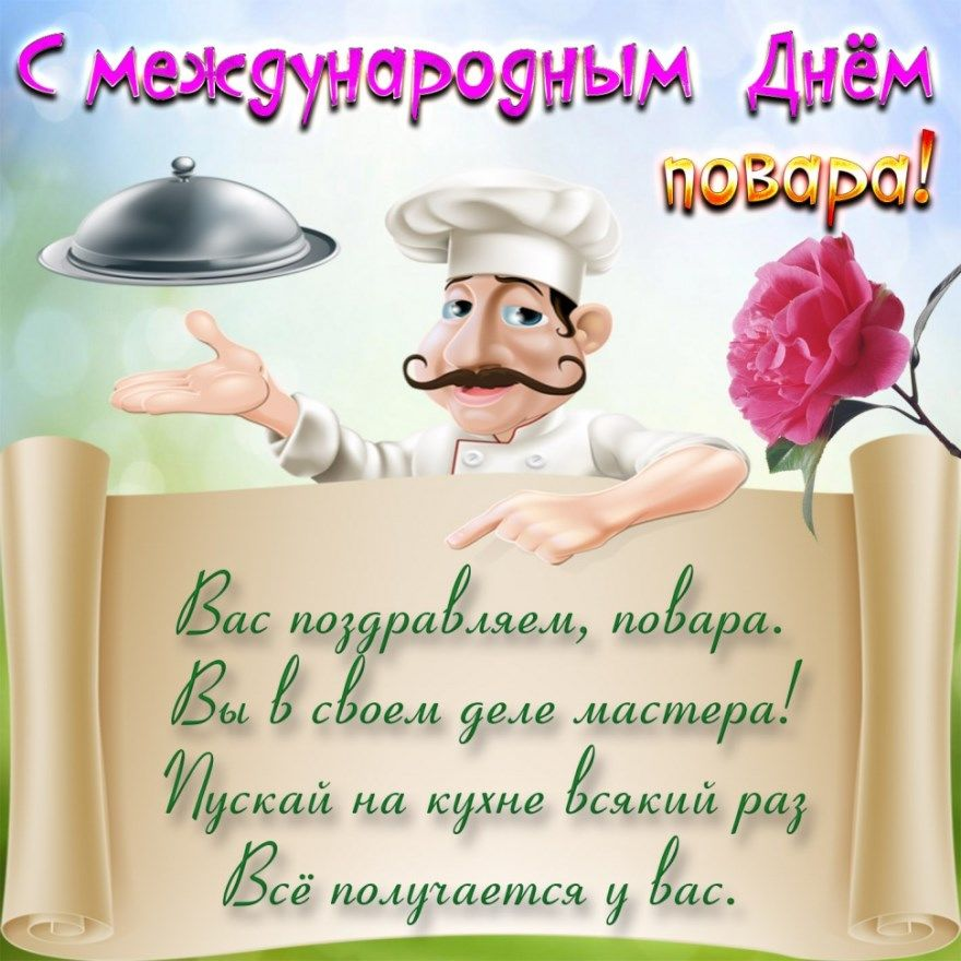 День повара в 2020 году, в России какого числа? Ответ найдете у нас на странице. Красивые открытки, картинки, поздравления.
