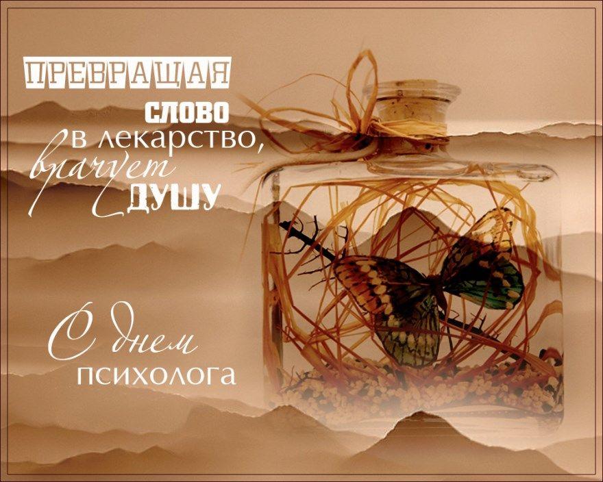Праздник день психолога в России, в 2020 году - 22 ноября. Красивые картинки, открытки, поздравления с праздником.
