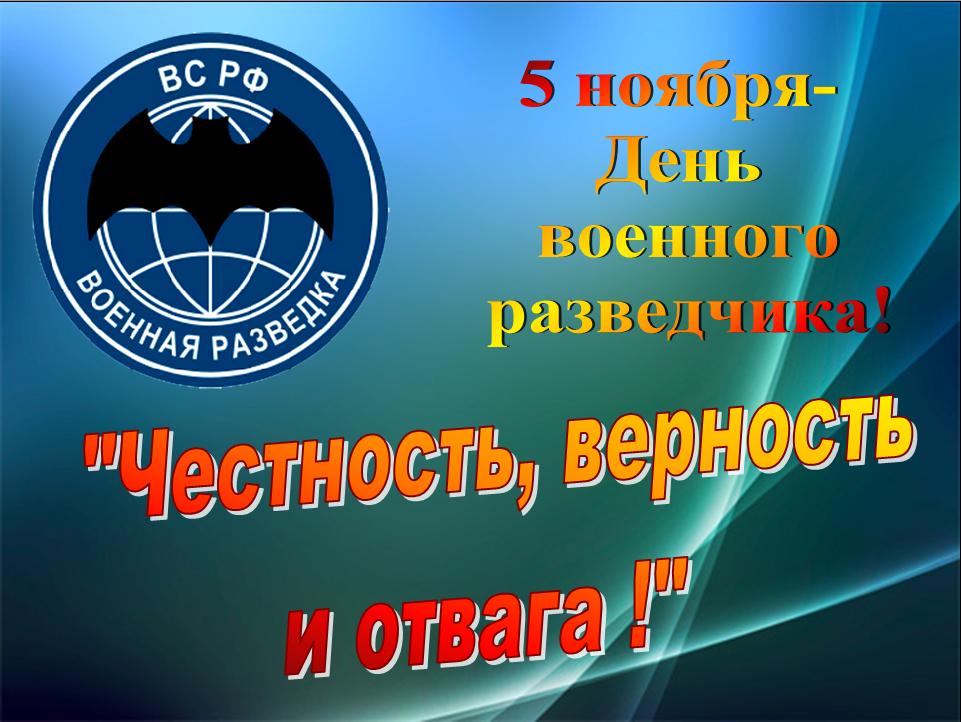 День разведки военной России праздник картинки открытки