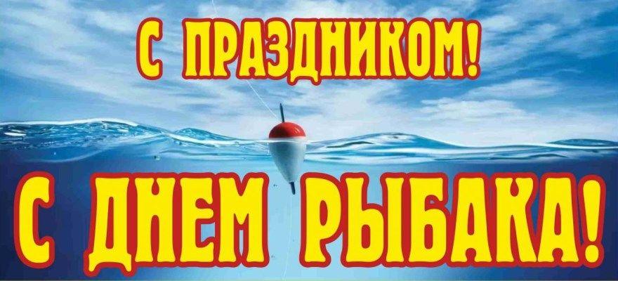 Праздник день рыбака какого числа 2020 году России