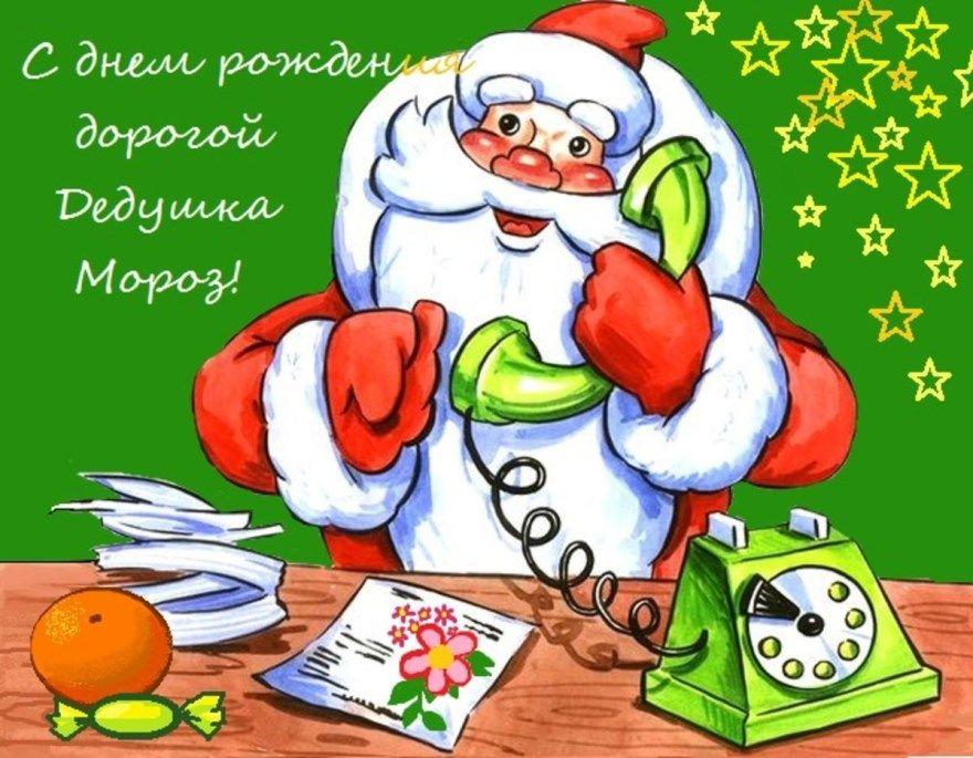 День рождения Деда Мороза праздник картинки открытки