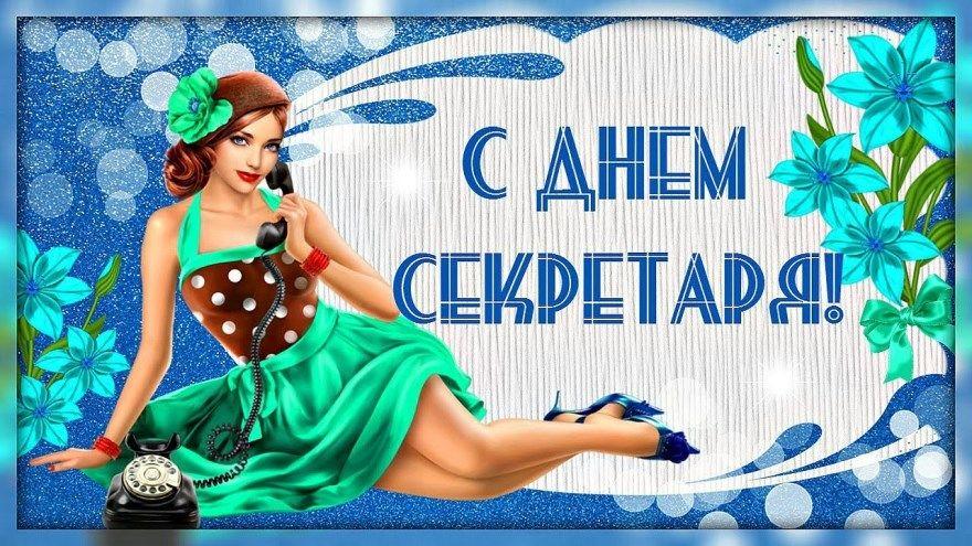 День секретаря России 2019 году 20 сентября