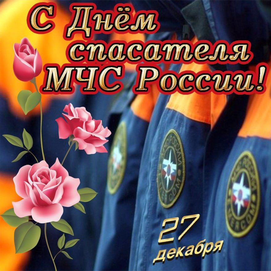 Праздник день спасателя в России, в 2020 году - 27 декабря. Красивые картинки, открытки, поздравления с праздником.