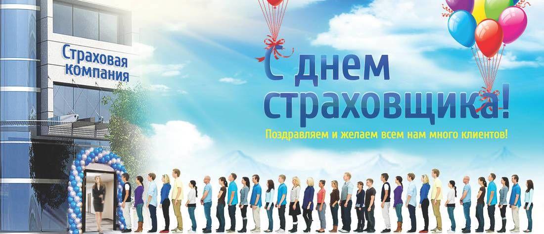 День страховщика в 2020 году, в России какого числа? Ответ найдете у нас на странице. Красивые, картинки, открытки с праздником.