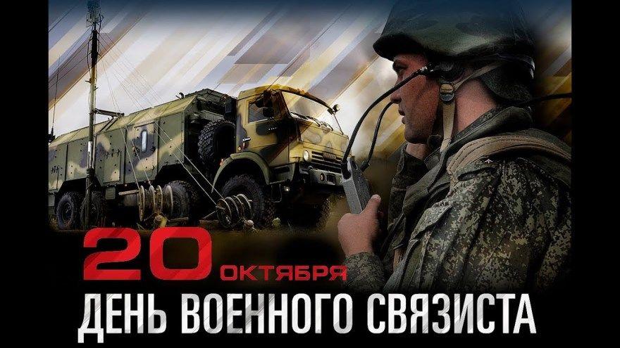 День военного связиста в 2020 году, в России какого числа? Ответ найдете у нас на странице. Красивые открытки, картинки, поздравления.