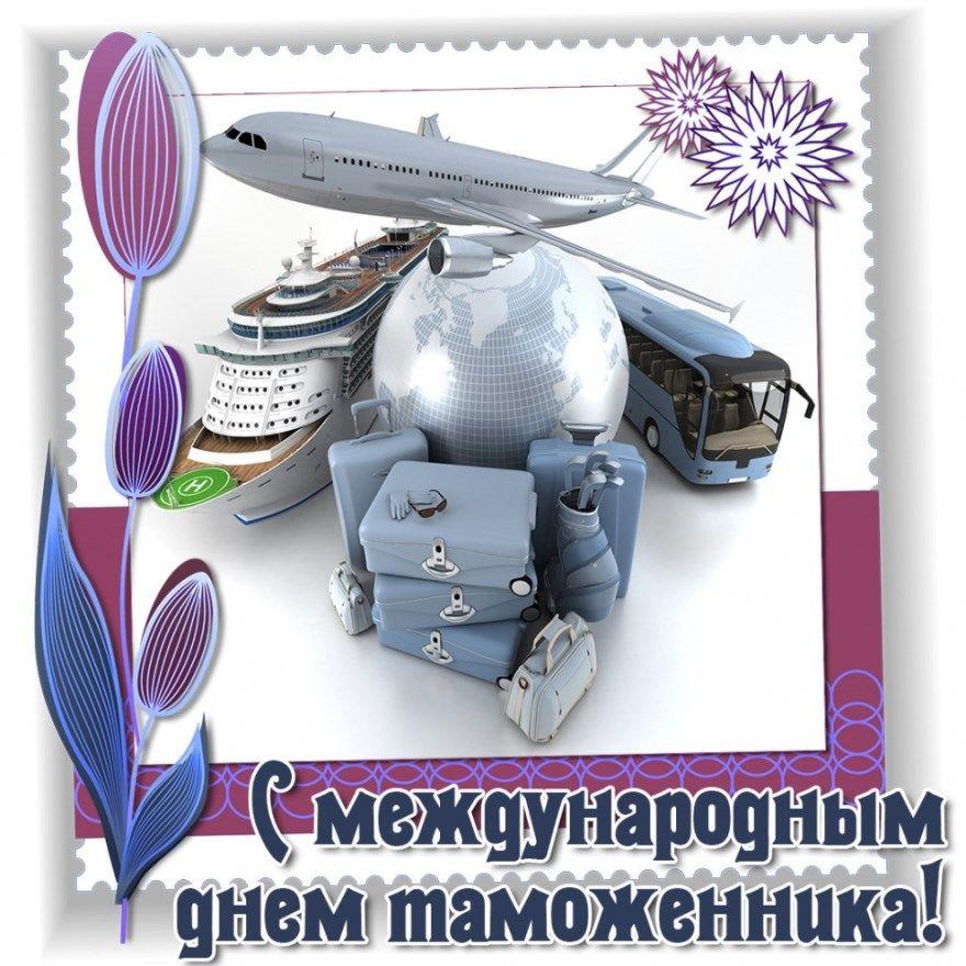 Праздник день таможенника Российской Федерации в 2020 году - 25 октября. У нас красивые картинки, открытки, поздравления к празднику бесплатно.