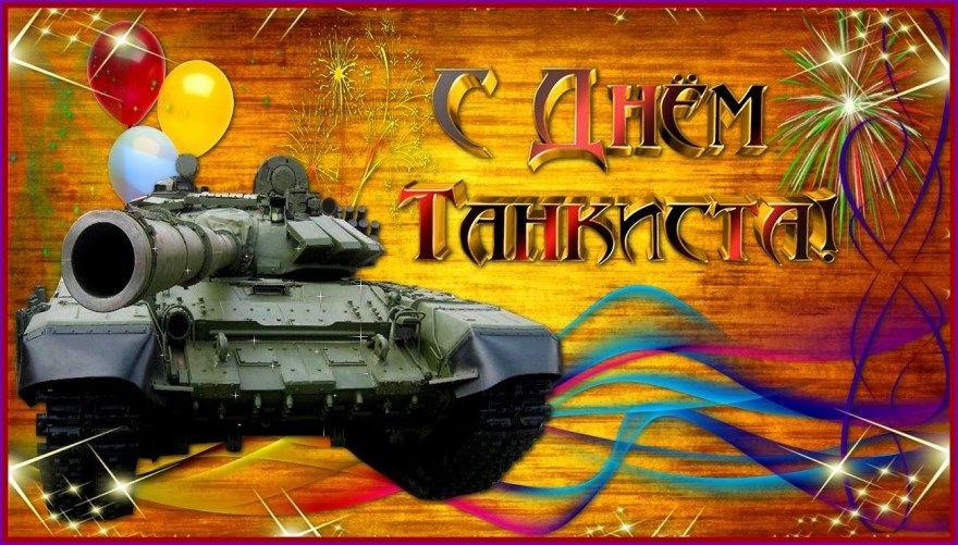 День танкиста России 2019 году какого числа