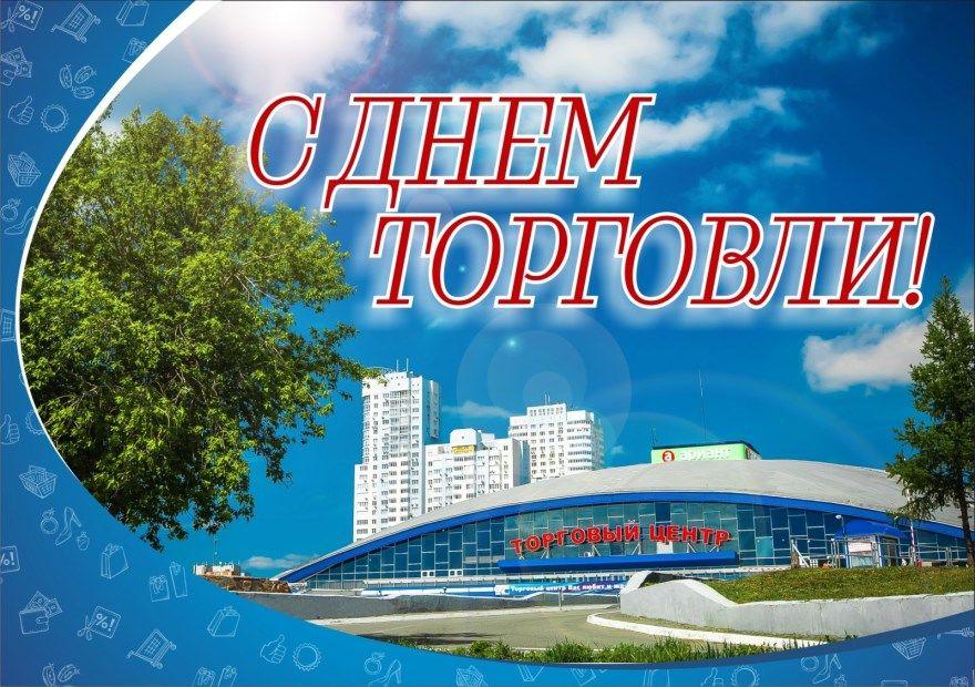 День торговли России 2020 году какого числа