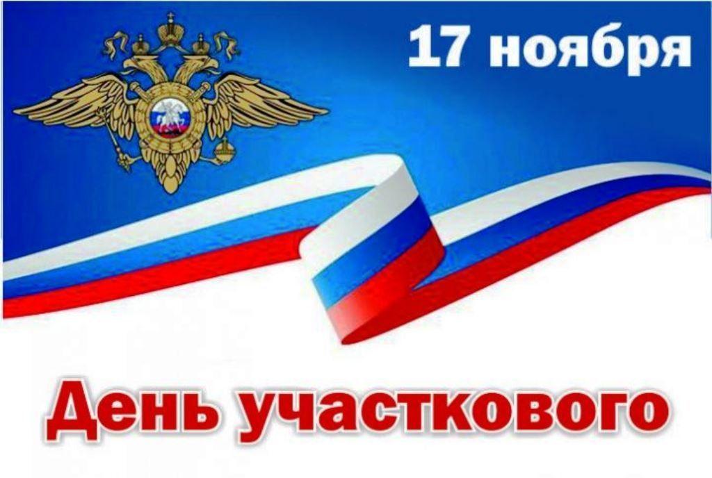 Праздник день участкового в России 2020 года- 17 ноября. Красивые картинки, открытки, поздравления с праздником. Скачать можно бесплатно.