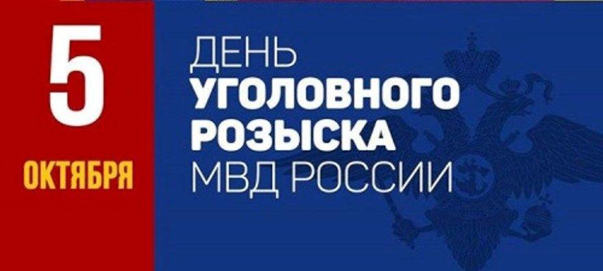 День уголовного розыска России 2019 открытки картинки