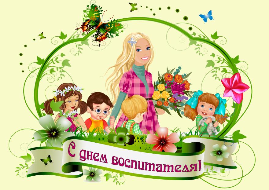 День воспитателя какого числа в 2020 году? В 2020 году день воспитателя 27 сентября красивые картинки, открытки, поздравления с праздником.