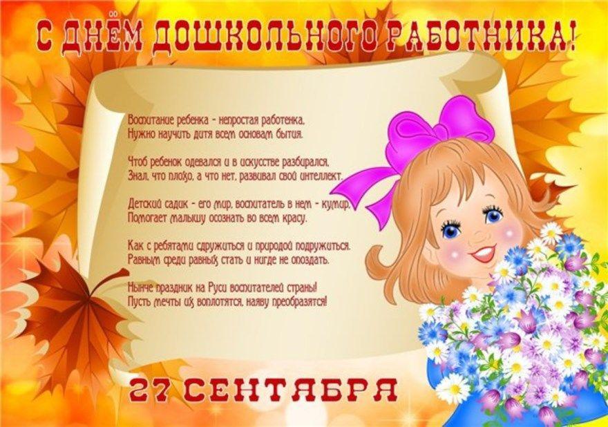 Какого числа в 2020 году, в России день воспитателя? Ответ найдете у нас на странице. Красивые открытки с поздравлением, картинки к празднику.