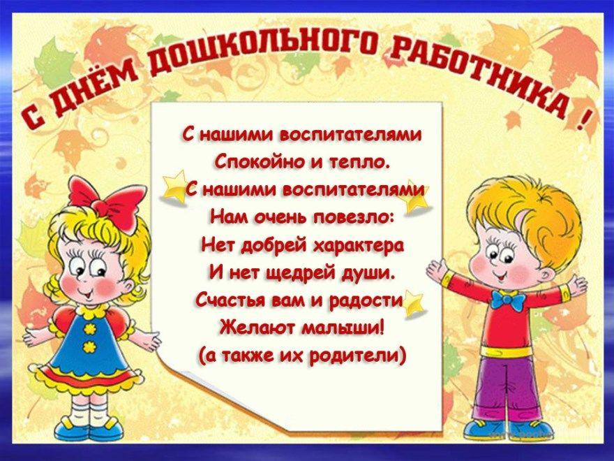 Открытки со стихами с днем дошкольного работника