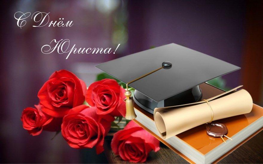 День юриста в 2020 году, в России отмечают - 3 декабря. Красивые открытки, картинки, поздравления к празднику.