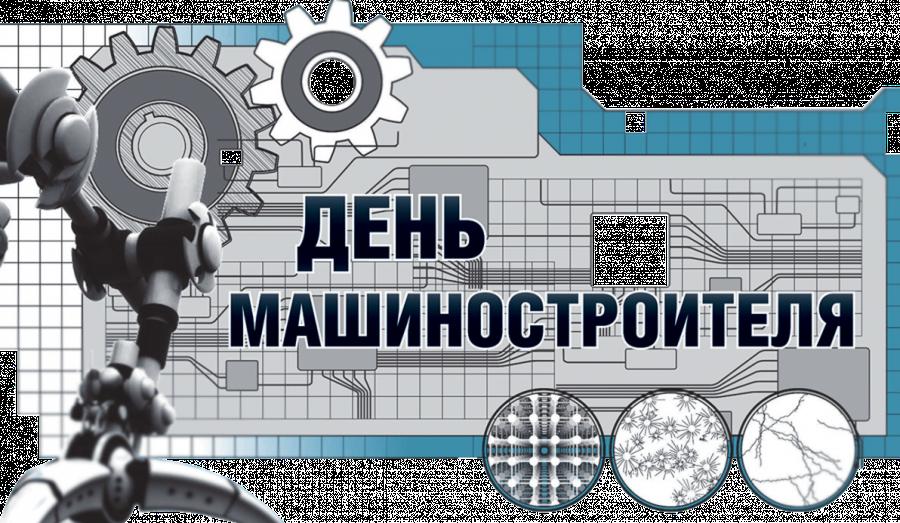 День машиностроителя России 2020 какого числа