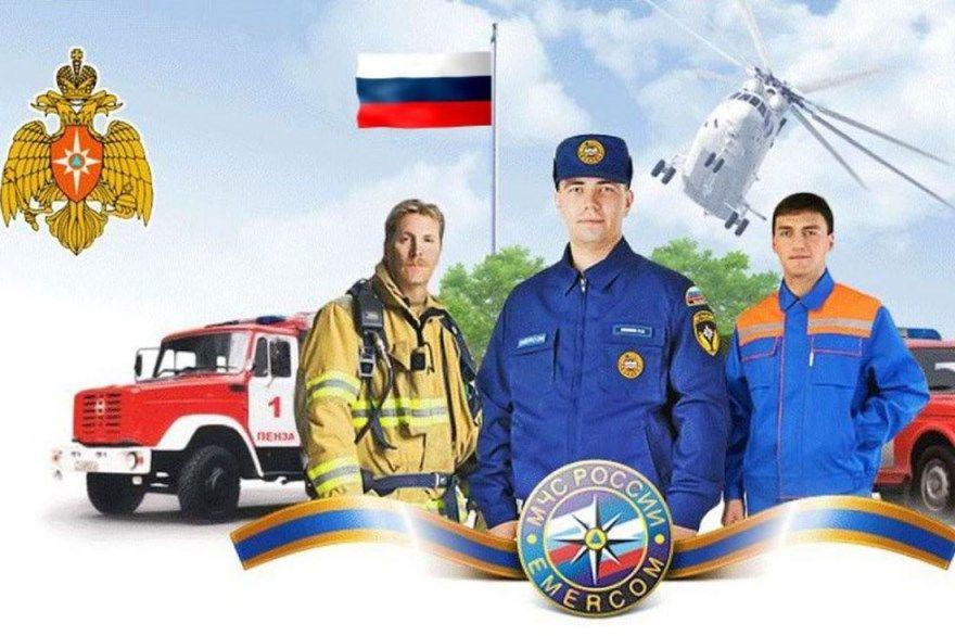 День гражданской обороны МЧС открытки картинки